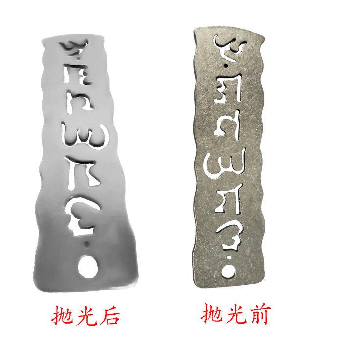 钛装饰件抛光效果对比