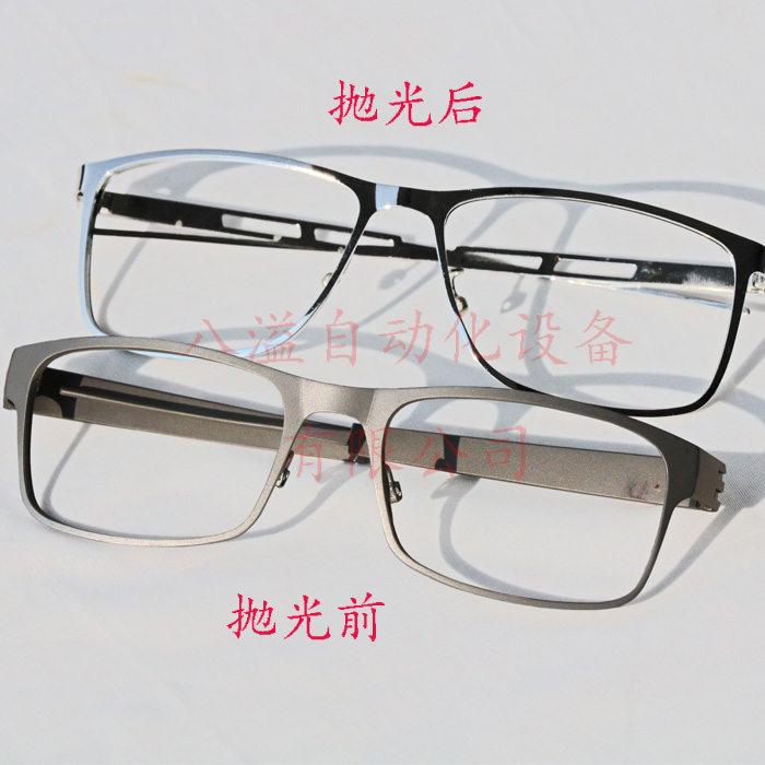 不锈钢眼镜抛光效果对比