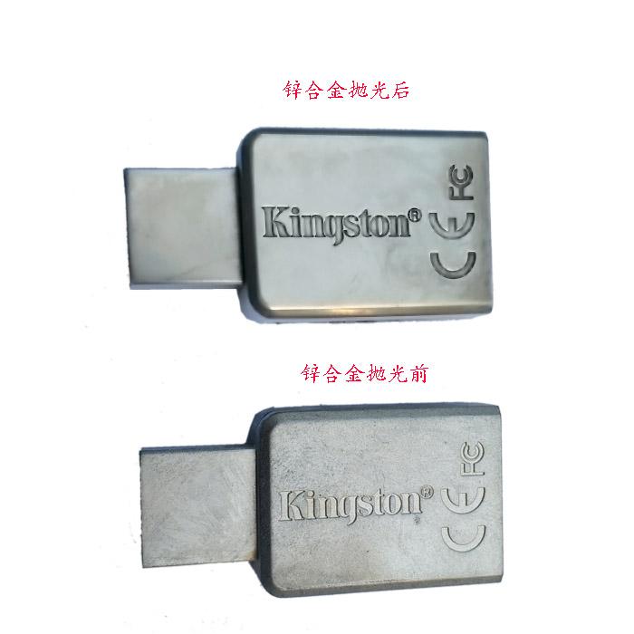 锌合金USB抛光效果对比