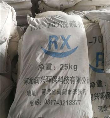 RX-707高效脱硫剂