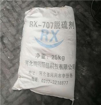 湿法脱硫脱硝剂