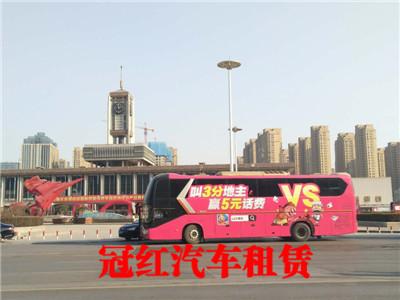 河北大巴租赁公司