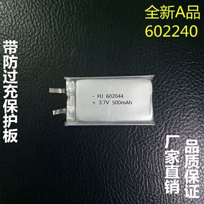 GPS导航仪锂电池