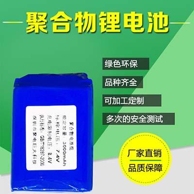 聚合物鋰電池定制