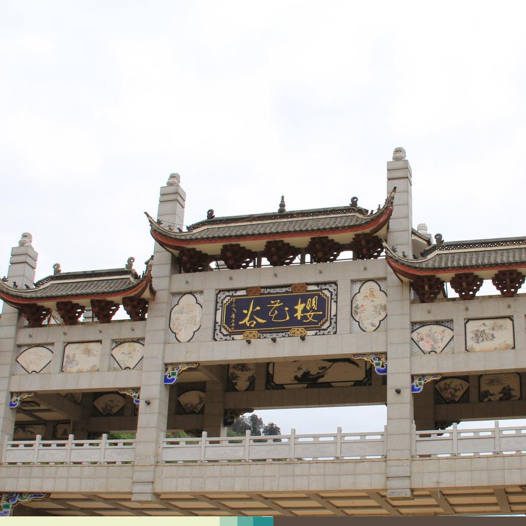 雲南旅居地