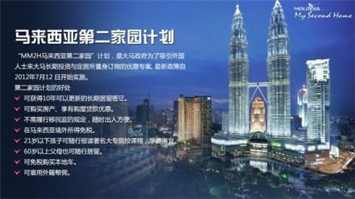 馬來西亞第二家園是什麽