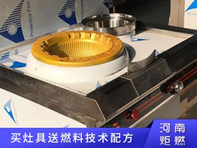 液体燃料炉灶