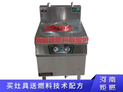 新能源快热采暖炉(专利产品)