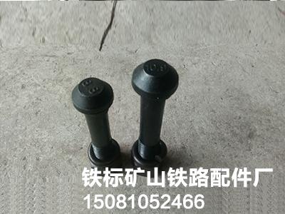 鱼尾板螺栓