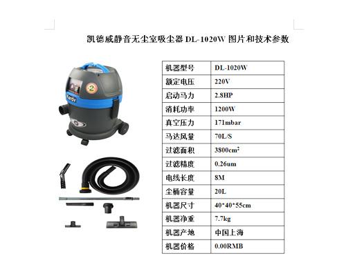 凯德威静音无尘室吸尘器DL-1020W