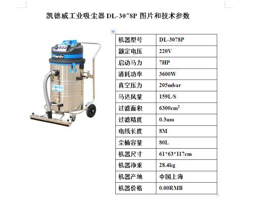 凯德威工业吸尘器DL-3078P