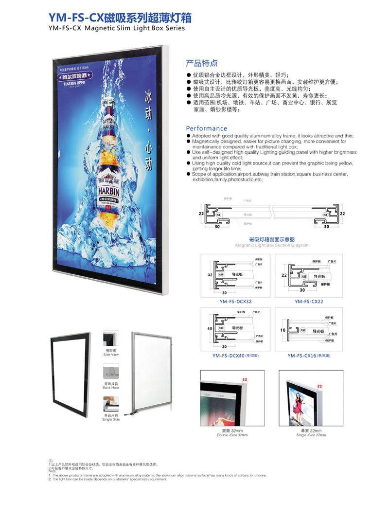磁吸水晶灯箱