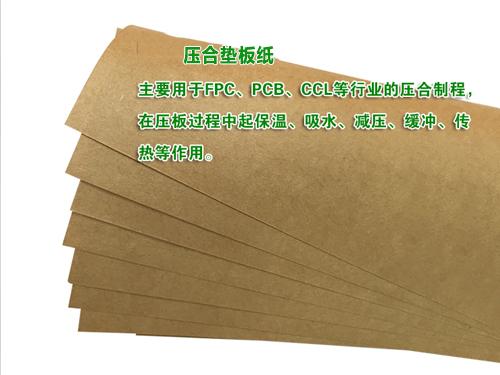 压合垫板纸