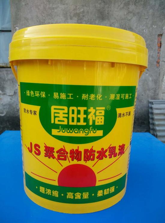 汉禹JS防水涂料