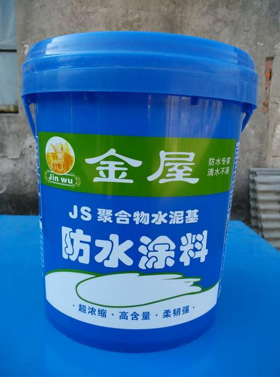 金屋JS防水涂料