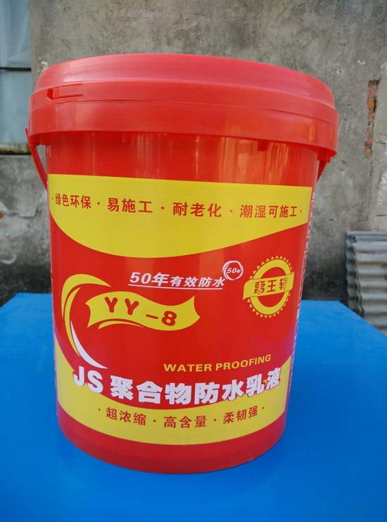 禹王轩JS聚合物防水乳液
