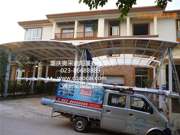 重慶鋁合金車篷廠