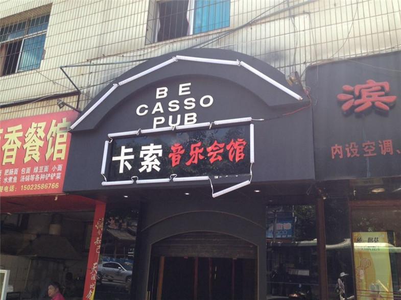 石柱卡索小酒吧