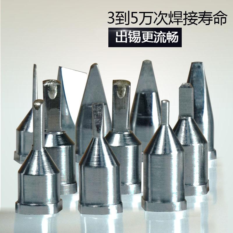 焊锡机铬铁头