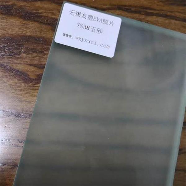 玉砂白EVA玻璃胶片