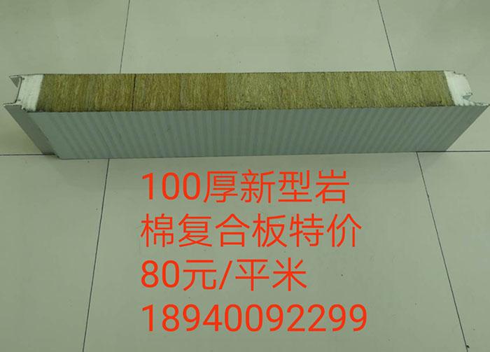 新型岩棉复合板厂