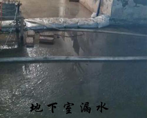 地下室漏水