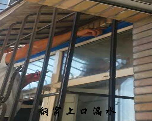 钢窗上口漏水