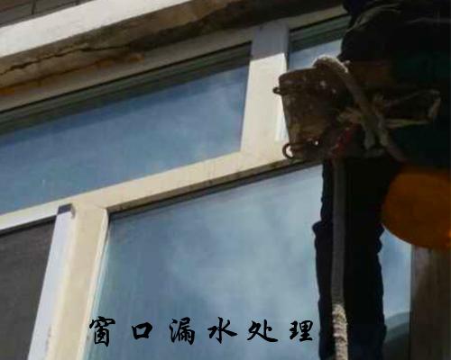 窗口漏水處理