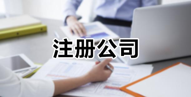 洛阳公司注册代办