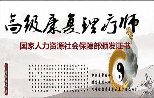 中医康复理疗师