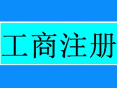 洛阳公司注册代理