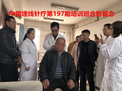 中医埋线培训