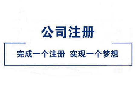洛阳代办公司注册