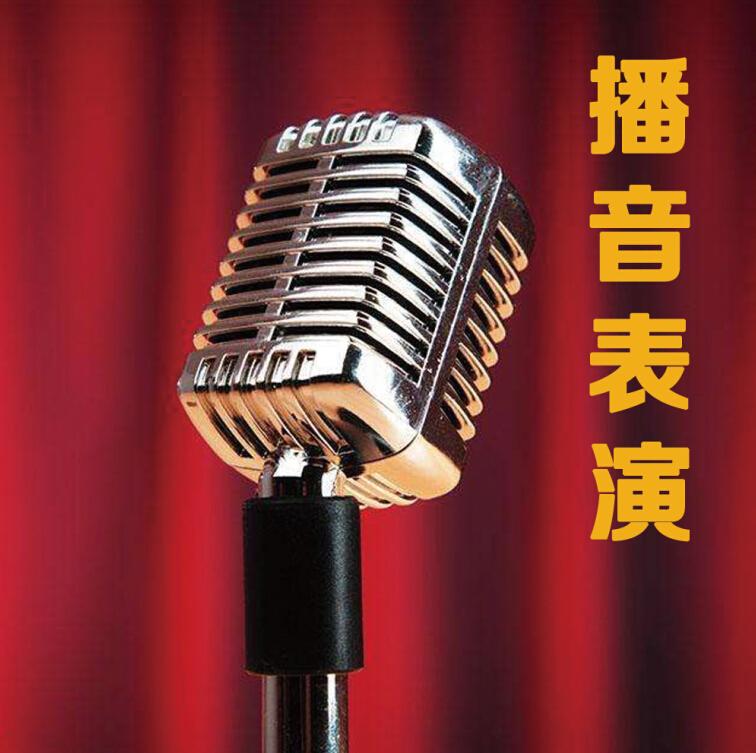 济南艺考培训之播音表演