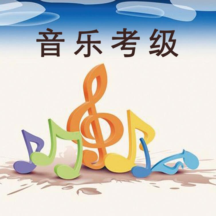 济南艺考培训之音乐考级