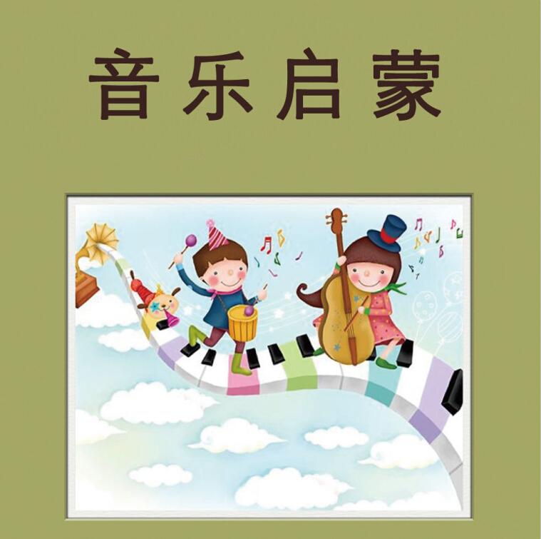 济南艺考培训音乐启蒙