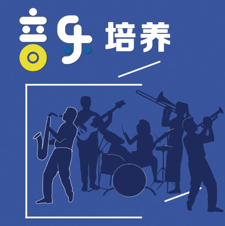 济南音乐艺考培训之音乐培养
