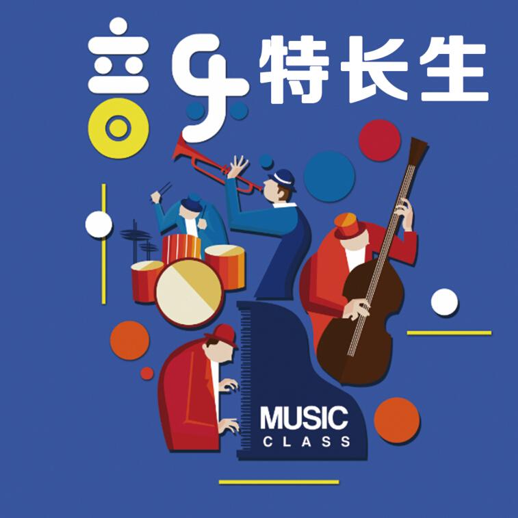 济南音乐艺考培训机构之音乐特长生