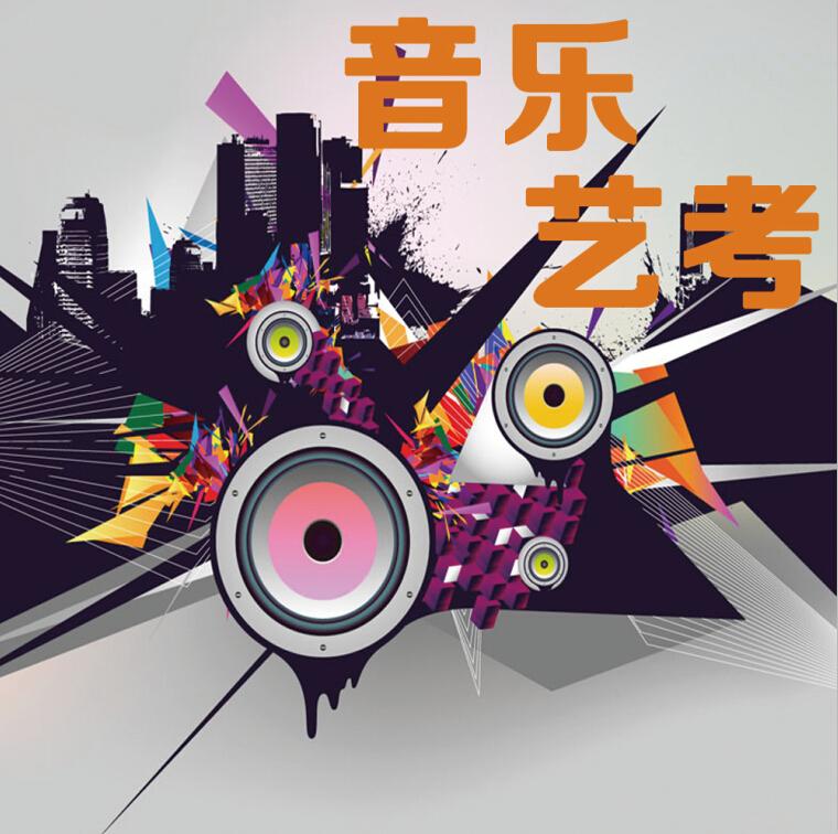 济南艺考培训班之音乐艺考