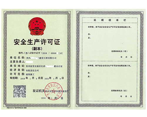 贵州安全生产许可证代办