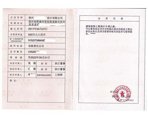 贵州省资质代办
