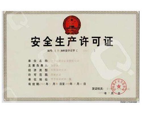 贵州省资质代办公司
