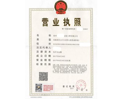 贵州工商注册