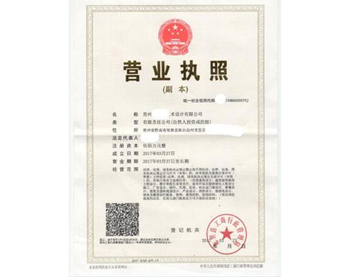 贵阳公司注册
