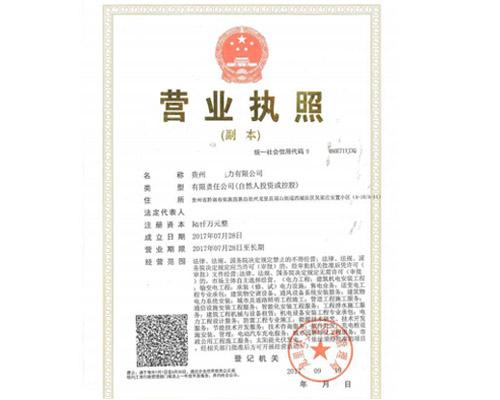 贵阳工商注册