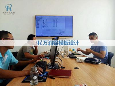 建筑铝模板设计培训公司