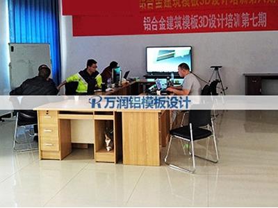 秦皇岛铝模板培训