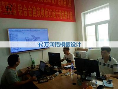 秦皇岛铝合金建筑模板3D设计培训