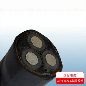 高压铝电缆