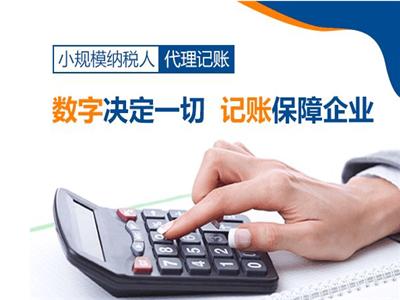 邯郸石家庄代理记账报税